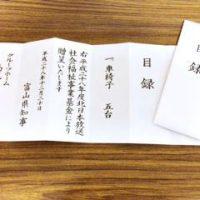 北日本新聞福祉機器贈呈 目録